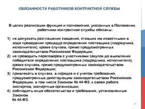 Должностная инструкция юриста контрактной службы