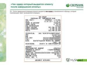 Где написан номер чек ордер сбербанк