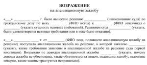 Возражения на апелляционную жалобу по выплате осаго
