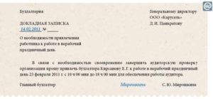 Служебная записка о доплате за выходные