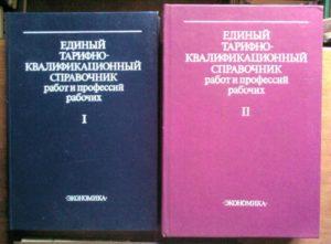 Квалификационный справочник должностей рк 2020 юрист