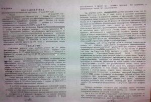 Примеры судебных приговоров по уголовным делам