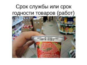 Как правильно считать просрочку продуктов в сутках