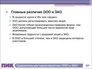 Разница между зао и оао
