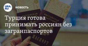 Можно ли ехать в турцию без загранпаспорта 2020