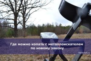 Можно ли копать с металлоискателем в россии 2020