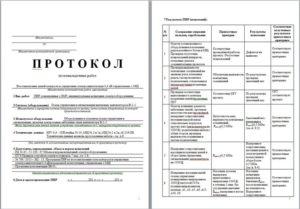 Протокол испытаний пнр асу тп