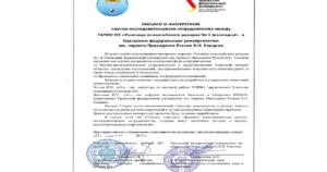 Письмо о намерениях заключить договор