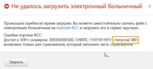 Фсс ошибка статус 090