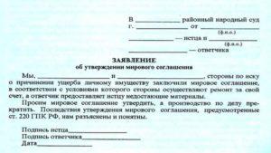 Соглашение о досудебном урегулировании спора образец