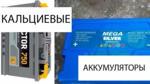 Акб кальциевые с серебром как заряжать