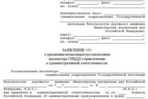 Заявление для обжалования штрафа гибдд в связи с продажей автомобиля