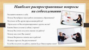 Собеседование в магните на директора вопросы