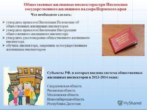 Полномочия жилищной инспекции в отношении собственника