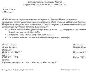 Образец дополнительное соглашение с генеральным директором