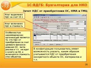 Бесплатная бухгалтерская программа для некоммерческой организации