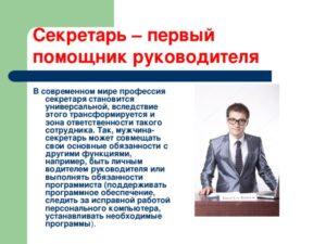 Обязанности помощника руководителя секретаря