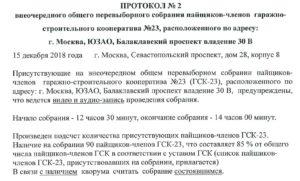Протокол о создании гаражного кооператива