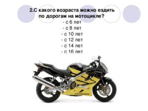 С какого возраста можно ездить на мотоцикле мопеде кл час