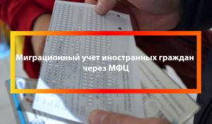 Регистрация через фмс быстрее чем мфц