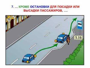 Где можно высадить пассажира