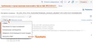 Как ответить на требование по ндс с кодом ошибки 1