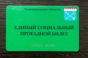 Оформление льготного проездного билета с фото для пенсионеров