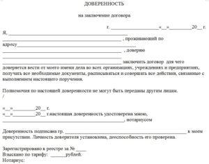 Доверенность на подписание договоров образец
