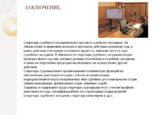 Обязанности секретаря суда мирового судьи