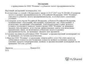 Образец декларации смп по 44 фз действующая редакция 2020