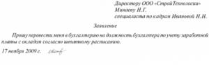 Перевод с декретной ставки на другую декретную ставку образец заявления
