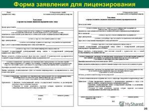 Образец заполнения заявления на получение лицензии на эксплуатацию опо 2020