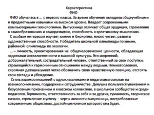 Образец характеристики для поступления в военный вуз