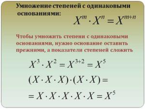 Как умножать числа со степенями с разными знаками