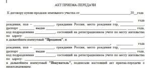 Акт приема передачи дома с земельным участком образец