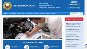 Поставить машину на учет в гаи новосибирск