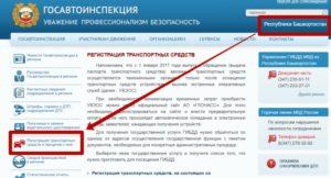 Запись на регистрацию автомобиля в гибдд ярославль онлайн