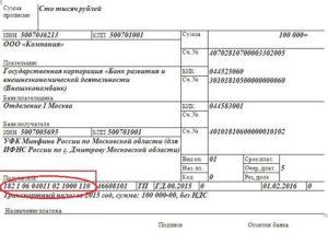 Образец платежного поручения на оплату штрафа в пенсионный фонд