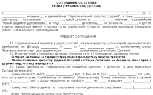 Договор переуступки прав требований на квартиру по договору ипотеки с остатком долга