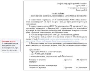 Заявление сотрудника о возмещении расходов на командировку