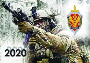 Оргштатные мероприятия в фсб 2020 году