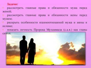 Обязанности мужа перед женой в исламе после никаха