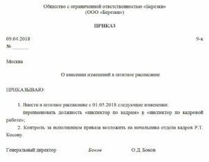 Прошу внести изменения в состав комиссии заменить должность