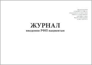 Как заполняется книга для записи санитарного состояния учреждения