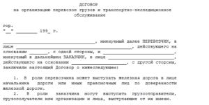 Агентский договор на транспортно экспедиционные услуги образец