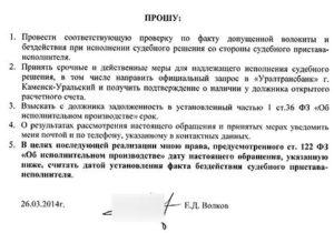 Жалоба президенту на бездействие судебных приставов образец