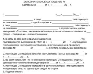 Образец дополнительного соглашения о замене стороны в лицензионном договоре