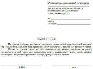 Образец заявление в жэк о протечке крыши украина 2020