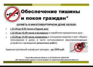 Закон о ремонтных работах в новостройках московской области