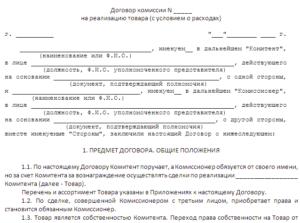 Образец договора на отгрузку товара под реализацию